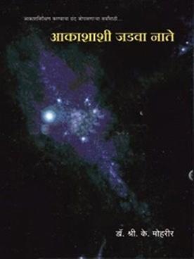 Akashashi Jadva Nate