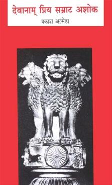 Devanam Priy Samrat Ashok