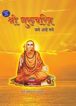 Shree Gurucharitra Jase Aahe Tase
