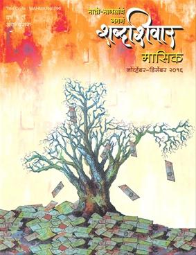 Shabdashivar Masik November - December 2016