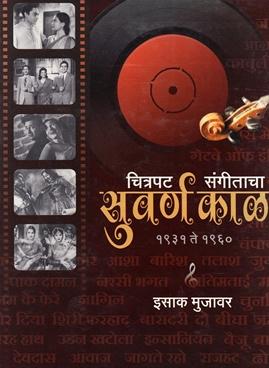 Chitrapat Sangitacha Suvarna Kal