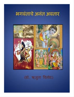 Bhagvantache Anant Avtar