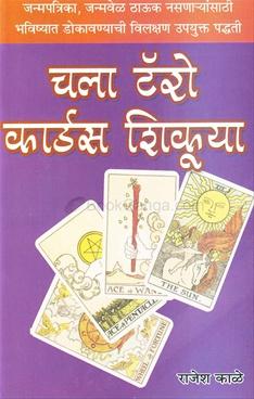 Chala Taro Card Shikuya
