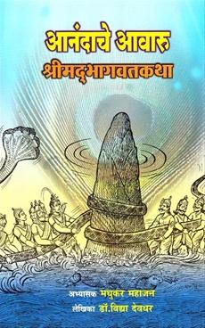 Aanandache Avaru Shrimadbhagavatkatha