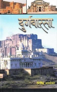 Durgavarasa