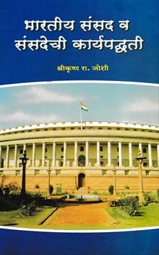 Bhartiya Sansad Va sansadechi Karyapadhati