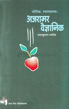 Bhoutik, Rasayanshastra : Ajaramar Vaidnyanik