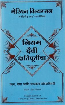 Niyam Daivi Kshatipurticha