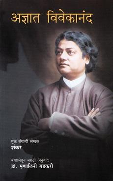 Adnyat Vivekanand