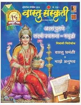 Vastu Sanskruti 2013