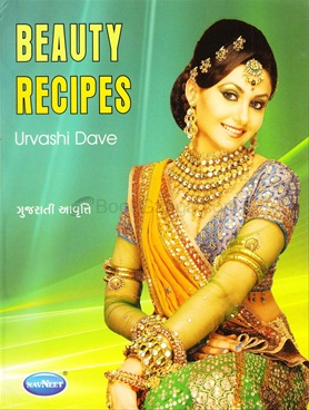 Beauty Recipes (Gujarati)
