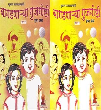 Bagadanarya Gujgoshti Bhag 1 + Bhag 2 (Set)