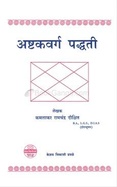 Ashtakvarg Padhati