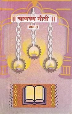 Chanakya Niti 3