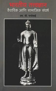 Bhartiy Tattvadnyan Vaicharik Ani Samajik Sanghrsh