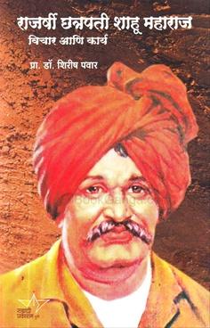 Rajashri Chatrapati Shahu Maharaj - Vichar Ani Karya
