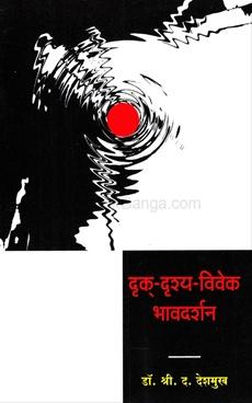 Druk - Drushy - Vivek Bhavdarshan