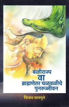 Balirajya Va Brahmanetar Chalvaliche Punrujjivan