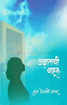 Adnyatachi Chahul
