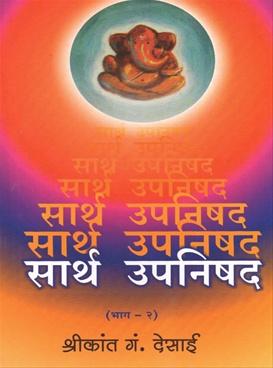 Sarth Upanishad - Bhag 2
