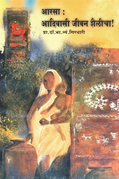 Arasa Adivasi Jivan Shailicha