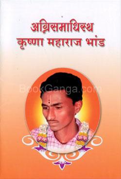 Agnisamadhistha Krushna Maharaj Bhand