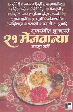 Sagrasangit Shakahari 21 Mejvanya
