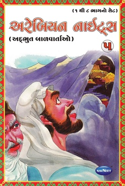 Arabian Nights Bhag 5 (Gujarati)