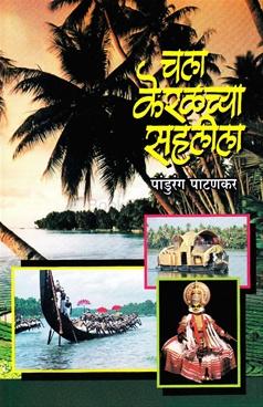 Chala Keralachya Sahalila