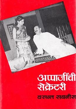 Appajinchi Secretary