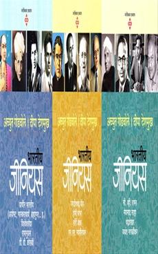 12 Bhartiya Genius Bhag-1,2,3
