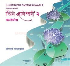 Chitre Dnyaneshwari 2