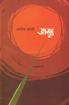 आसूड-Aasud by Ashok Koutik Koli - Mehta Publishing House