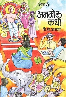 Anmol Katha ( Bhag 3 )