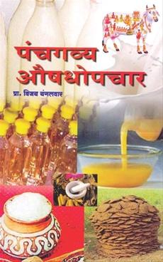 Panchgavya Aaushadhopchar