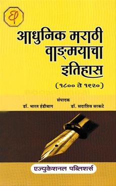 Aadhunik Marathi Vangmayaha Itihas
