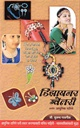 डिझायनर ज्वेलरी + क्रोशाचे लोकरी कपडे आणि आकर्षक कलाकृती