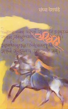Ashwada