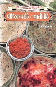 Poushtik Parothe Ani Thalipithe