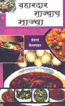 Bahardar Bhajyach Bhajya