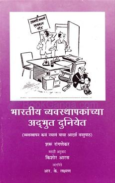 Bhartiya Vyavsthapakanchya Adbhut Duniyet