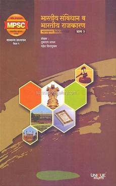 Bharatiya Sanvidhan Va Bharatiy Rajkaran ( Maharashtrachya Visheshsandrbhasah ) V Kayada