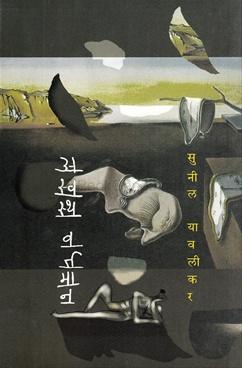 Aswastha Vartmaan