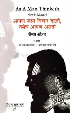 Aapan Jasa Vichar Karato, Tasech Apan Asato