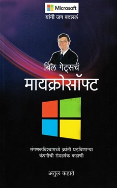Bill Gatesch Microsoft