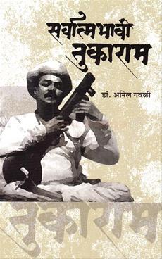 Sarvatmabhavi Tukaram