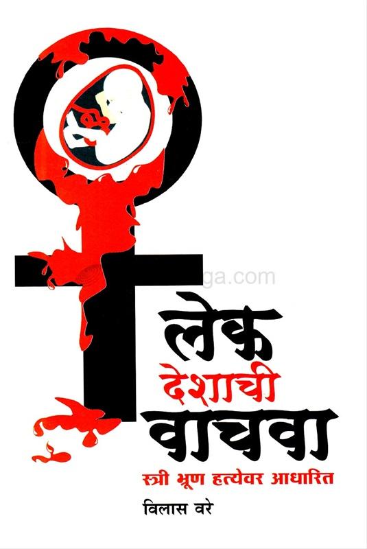 stri bhrun hatya essay in marathi