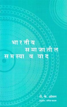Bharatiya Samajatil Samasya Va Vad