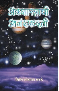 Ankshastrachi Anandpaddhati