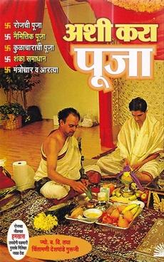 Ashi Kara Puja
